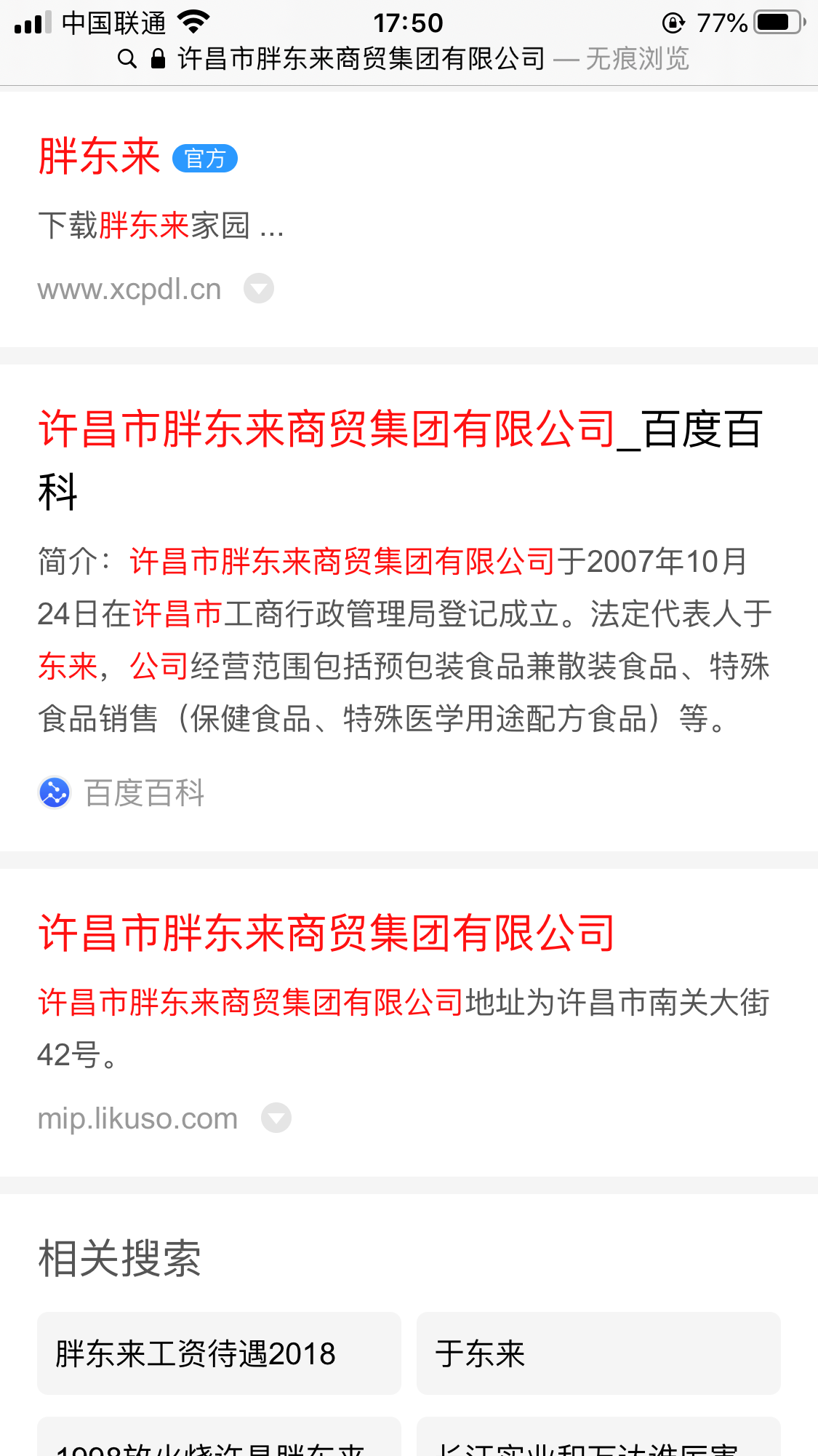 认证项目:百度实名实网认证;百度官网认证;百度商标认证
