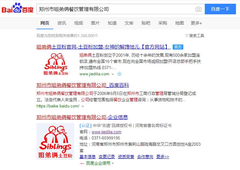 郑州市姐弟俩餐饮管理有限公司