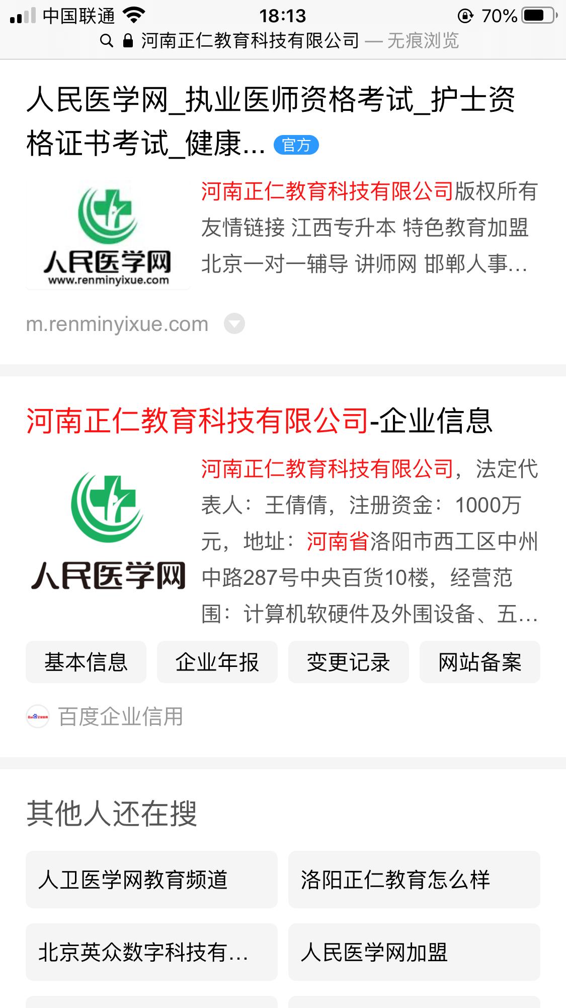 河南正仁教育科技有限公司