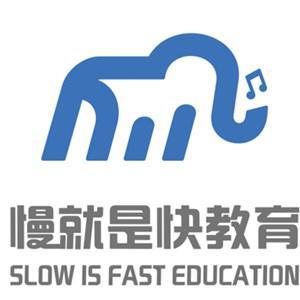 河南慢就是快教育科技有限公司
