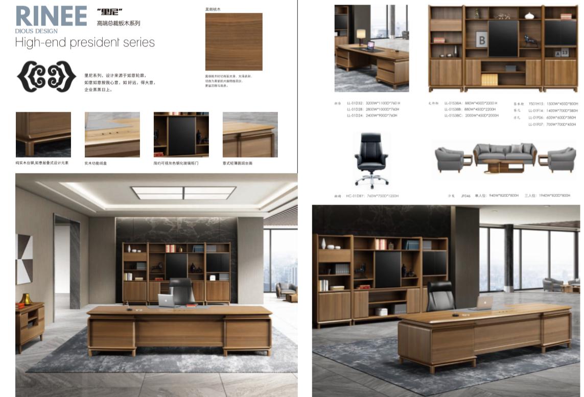 里尼系列办公家具