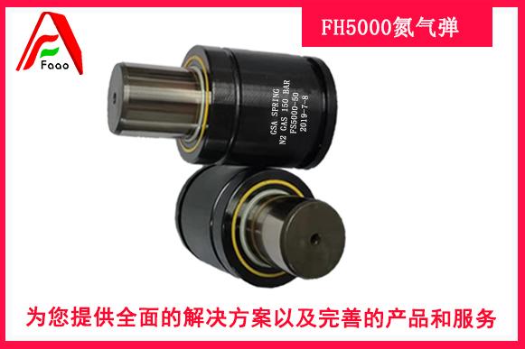 氮气弹簧FH5000