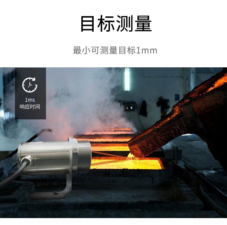 红外测温仪的可测量的目标大小1mm