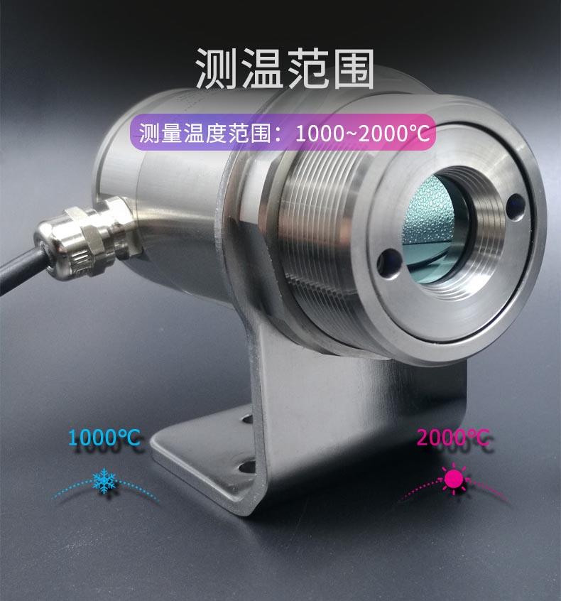 金属红外测温仪的测温范围从1000℃~2000℃