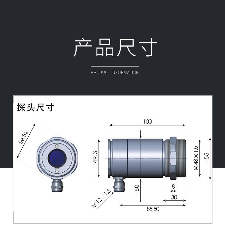 液体金属测温仪产品尺寸