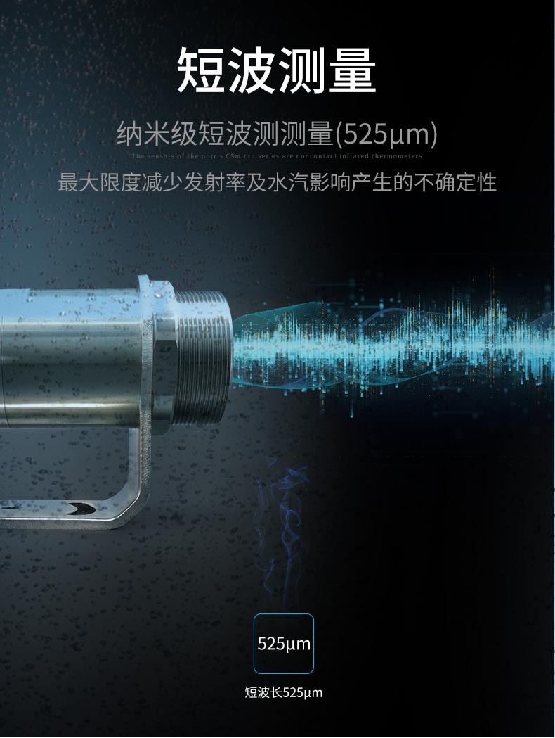 测温仪的纳米级短波测量