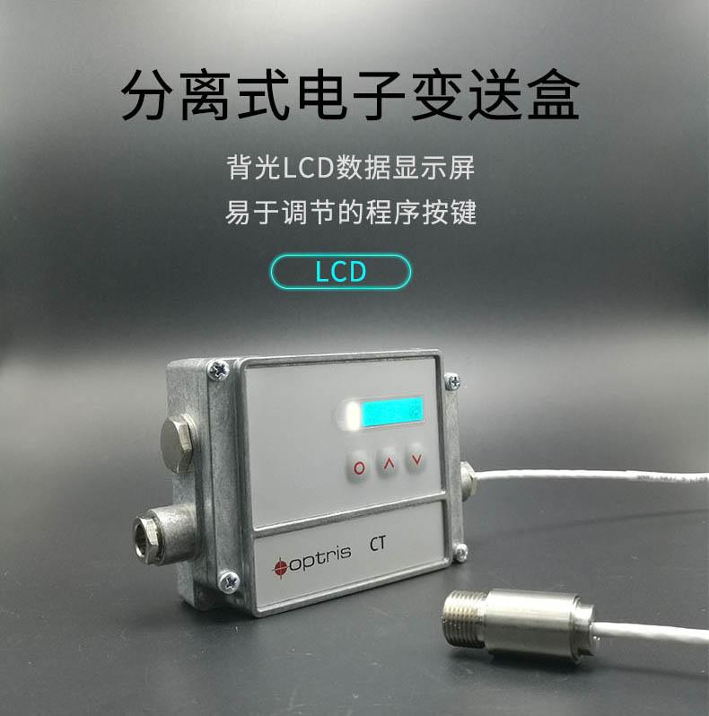 测温仪电子变送盒:具LCD背光及程序按键