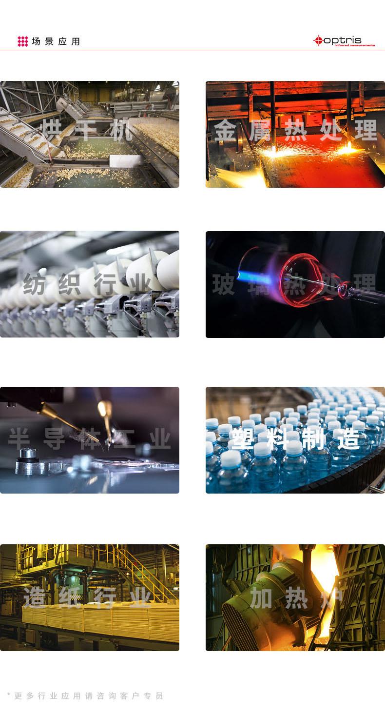 欧普士红外测温仪应用行业:烘干机,加热炉,金属和玻璃热处理,造纸,塑料,纺织机械,半导体工业