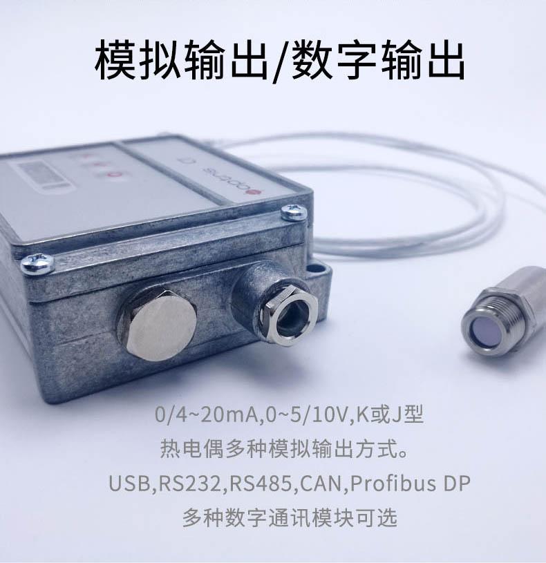 耐高温测温仪具备数字输出和模拟输出
