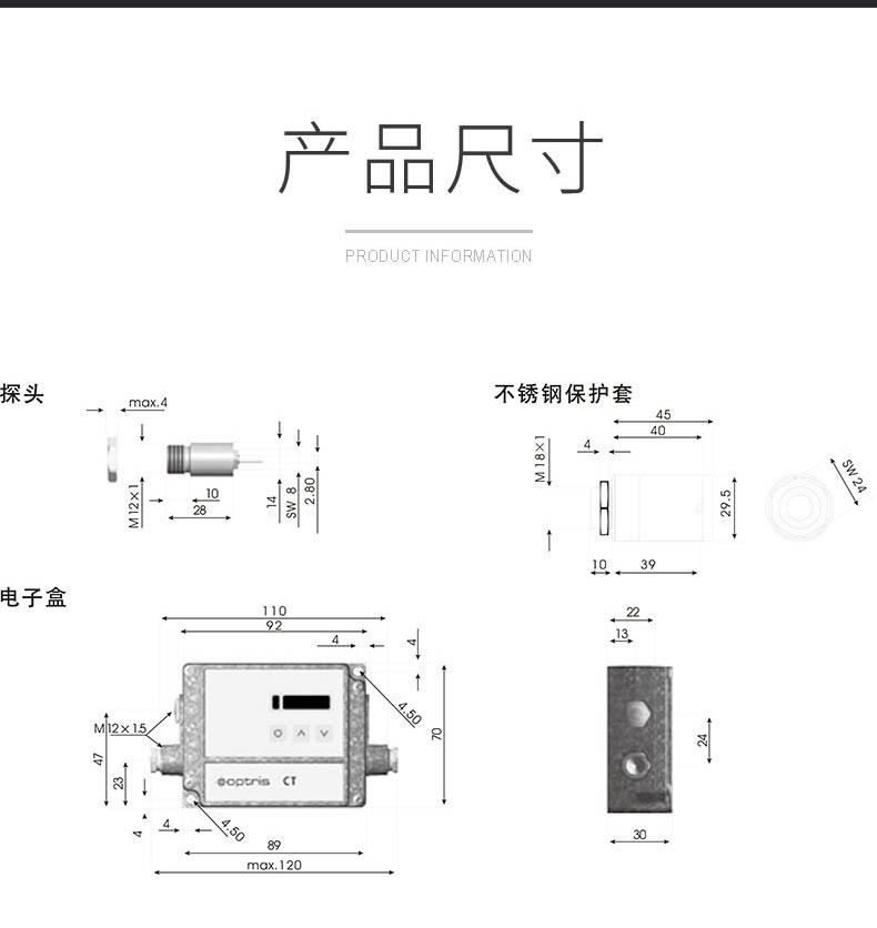 CThot测温仪尺寸图