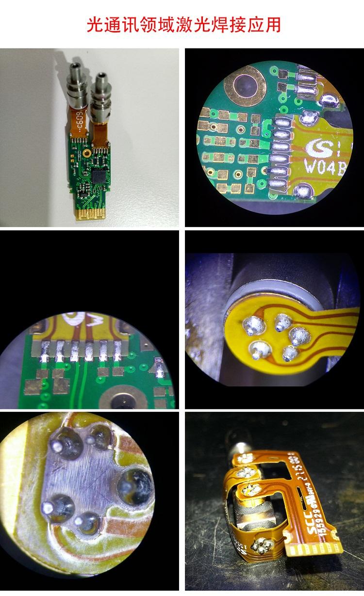非标定制自动化线激光焊接机