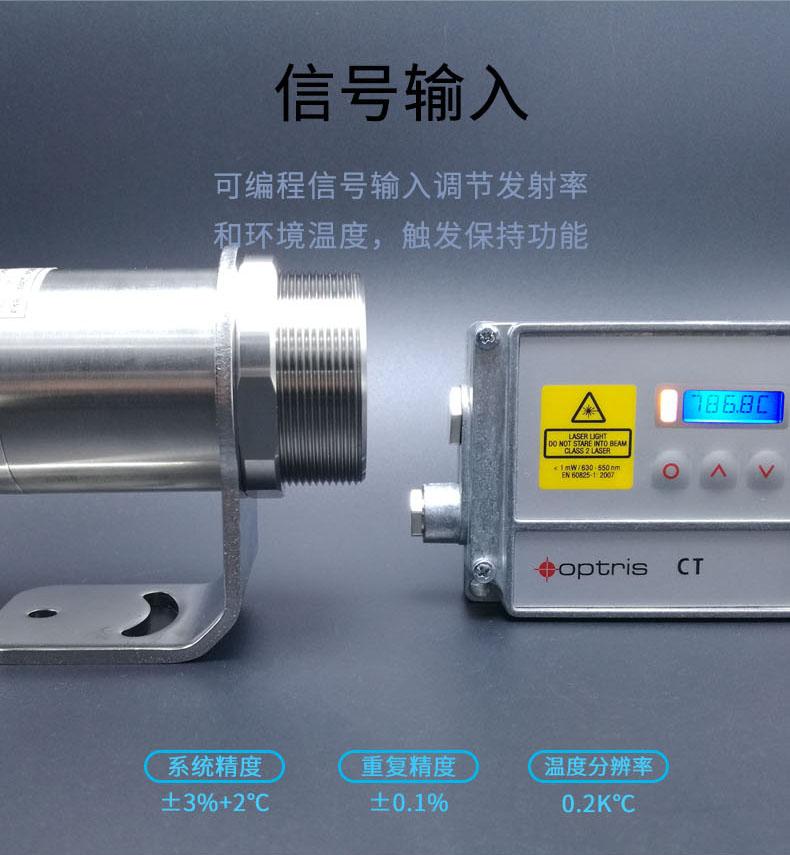 红外测温仪的可编程信号输入