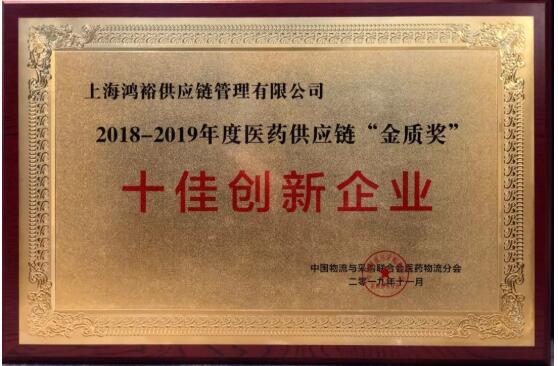 """鸿裕供应链荣获""""医药供应链金质奖十佳创新企业"""""""