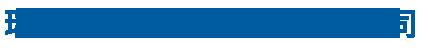 抛丸机-瑞安市如通机械设备有限公司