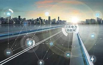 泛在电力物联网产品接入方案接入设备接入区块链接入创新方案