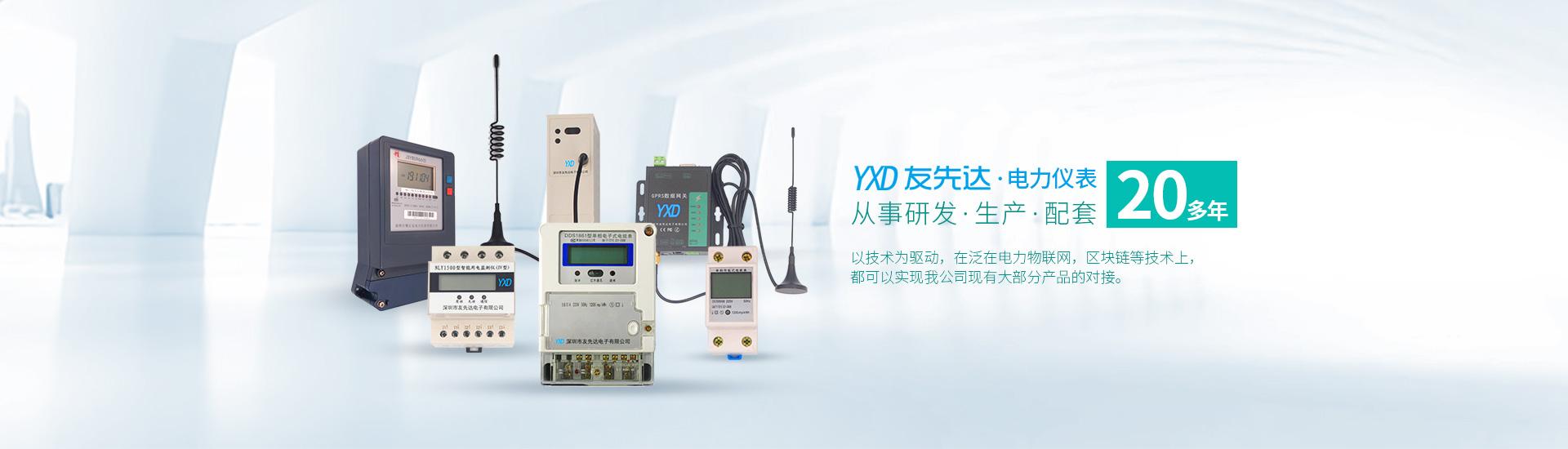 深圳电力仪表