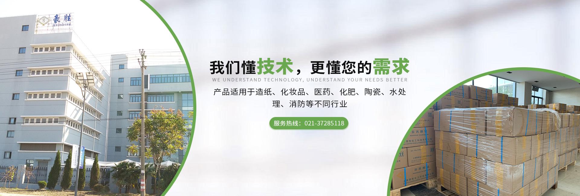 上海豪胜化工科技有限公司
