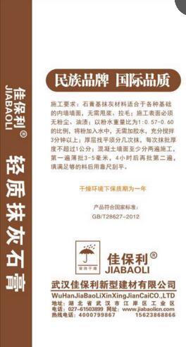 武汉粉刷石膏施工的作业环境介绍