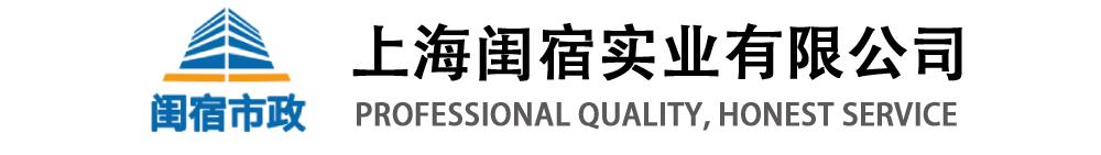 上海闺宿实业有限公司