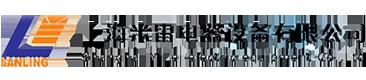 上海米雷电器设备有限公司