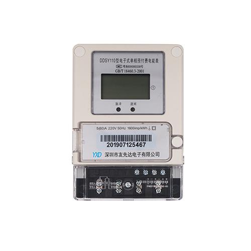 单相费控智能电表(远程费控)电表 遥控电表