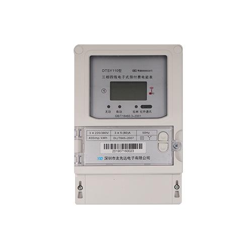 三相费控智能电表(远程费控)电表 遥控电表