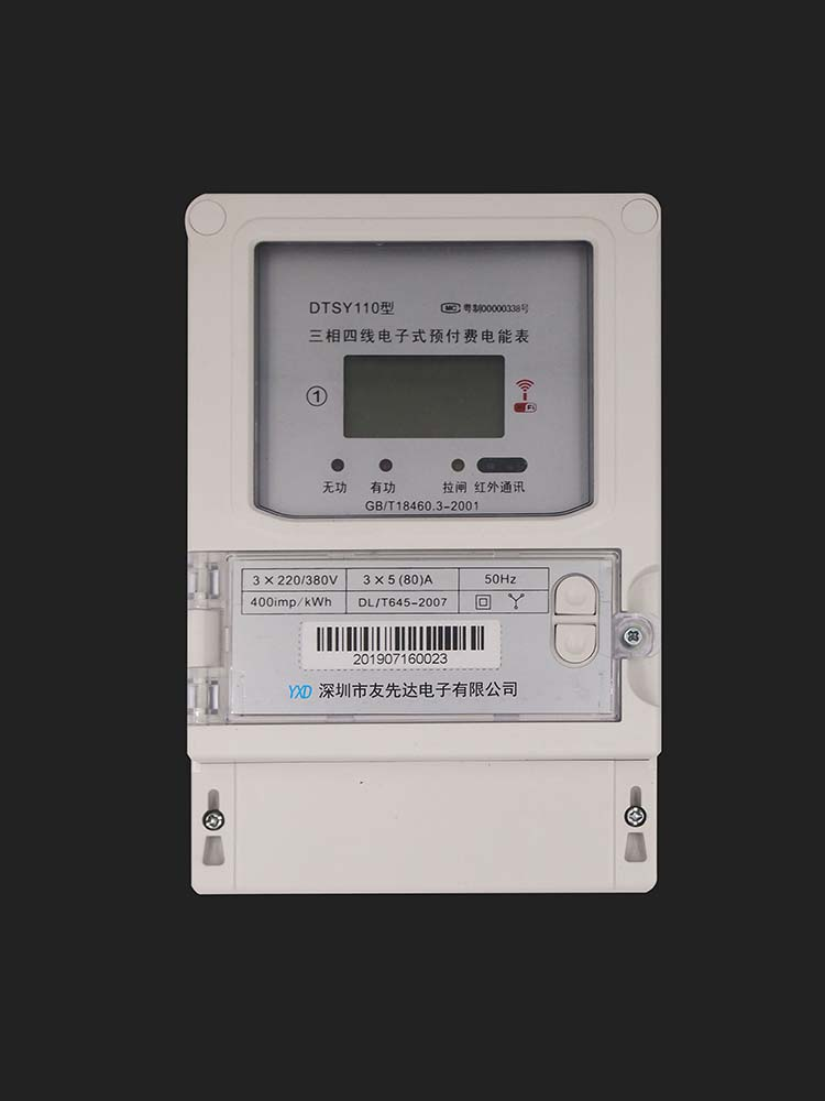 预付费电表未来的发展趋势