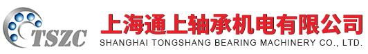 上海通上轴承机电有限公司