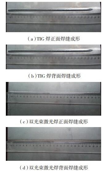 双光束激光焊接应用研究