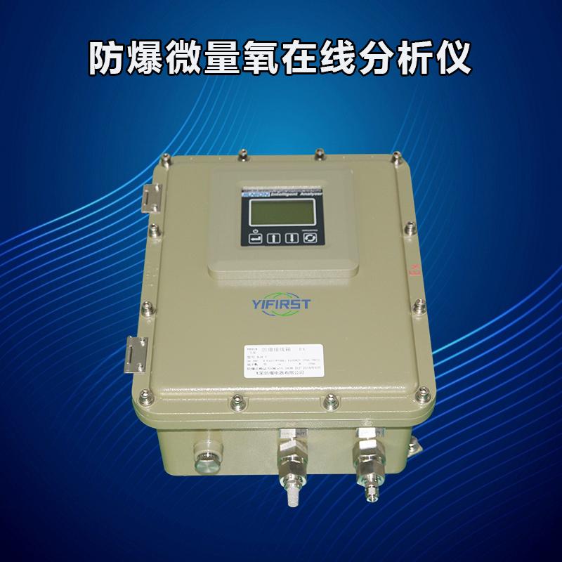 氧含量在线分析仪