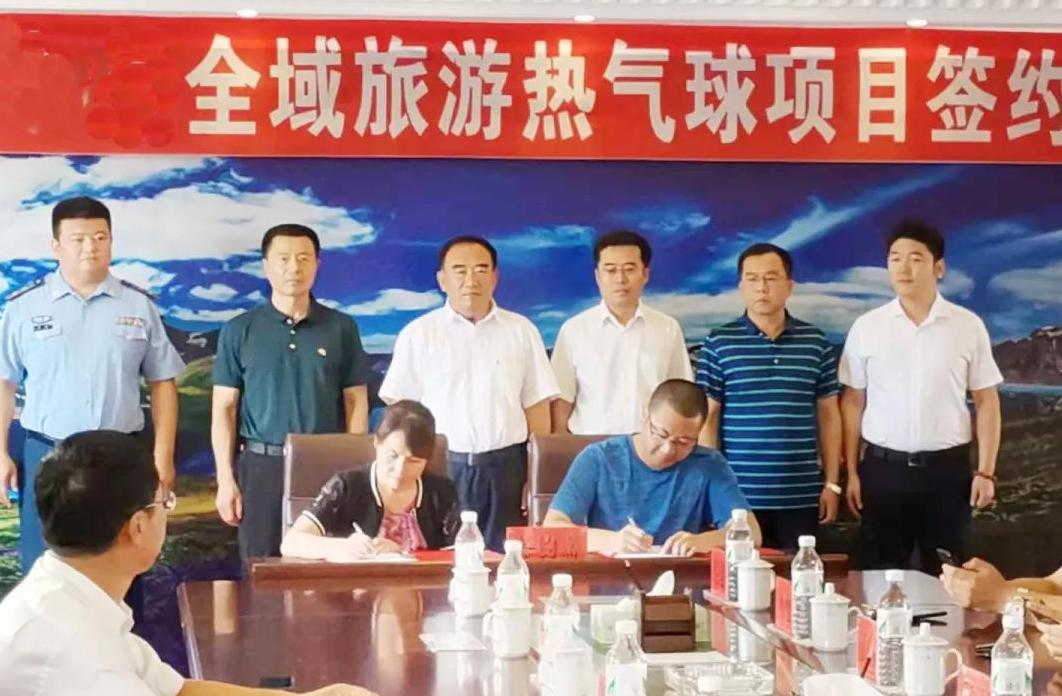 【项目落地】东方龙商务助力全域旅游热气球项目落地吉林白山市靖宇县,双方正式签订投资协议!