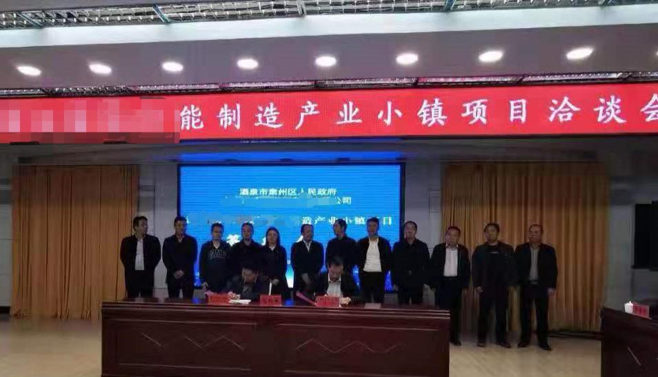【签约落地】东方龙商务集团助力智能安防特色小镇项目落地甘肃肃州区,双方正式签订投资协议