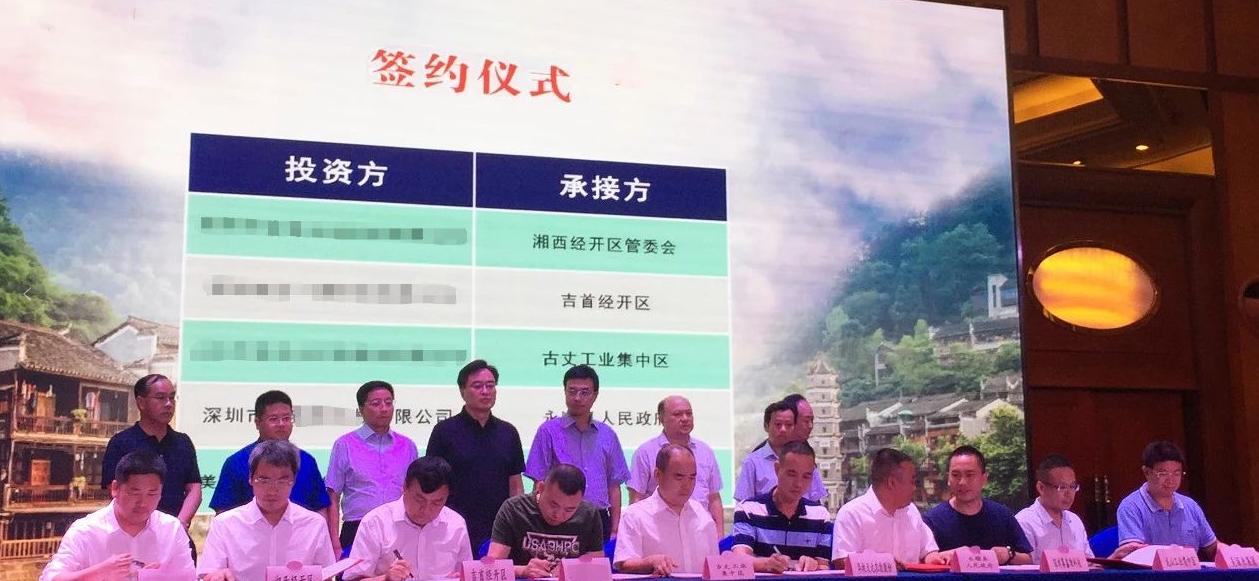 【项目签约】东方龙商务助力电子组件生产加工项目投资建设,精准落地湖南湘西,成功签订项目投资协议