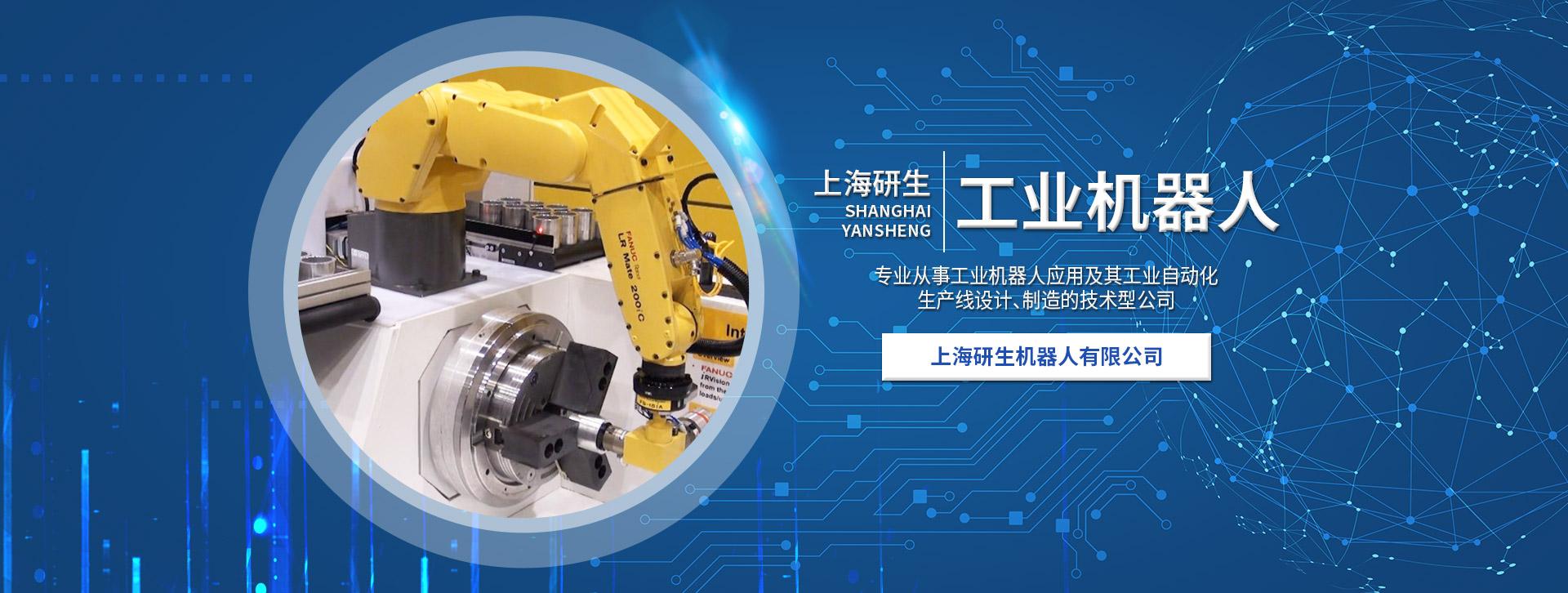 上海研生机器人有限公司