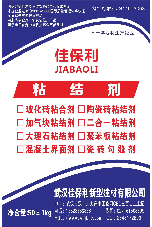 武汉瓷砖粘结剂