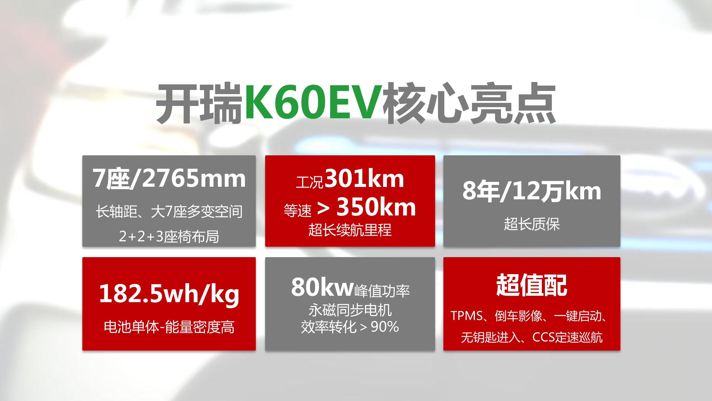 深圳开瑞K60EV汽车