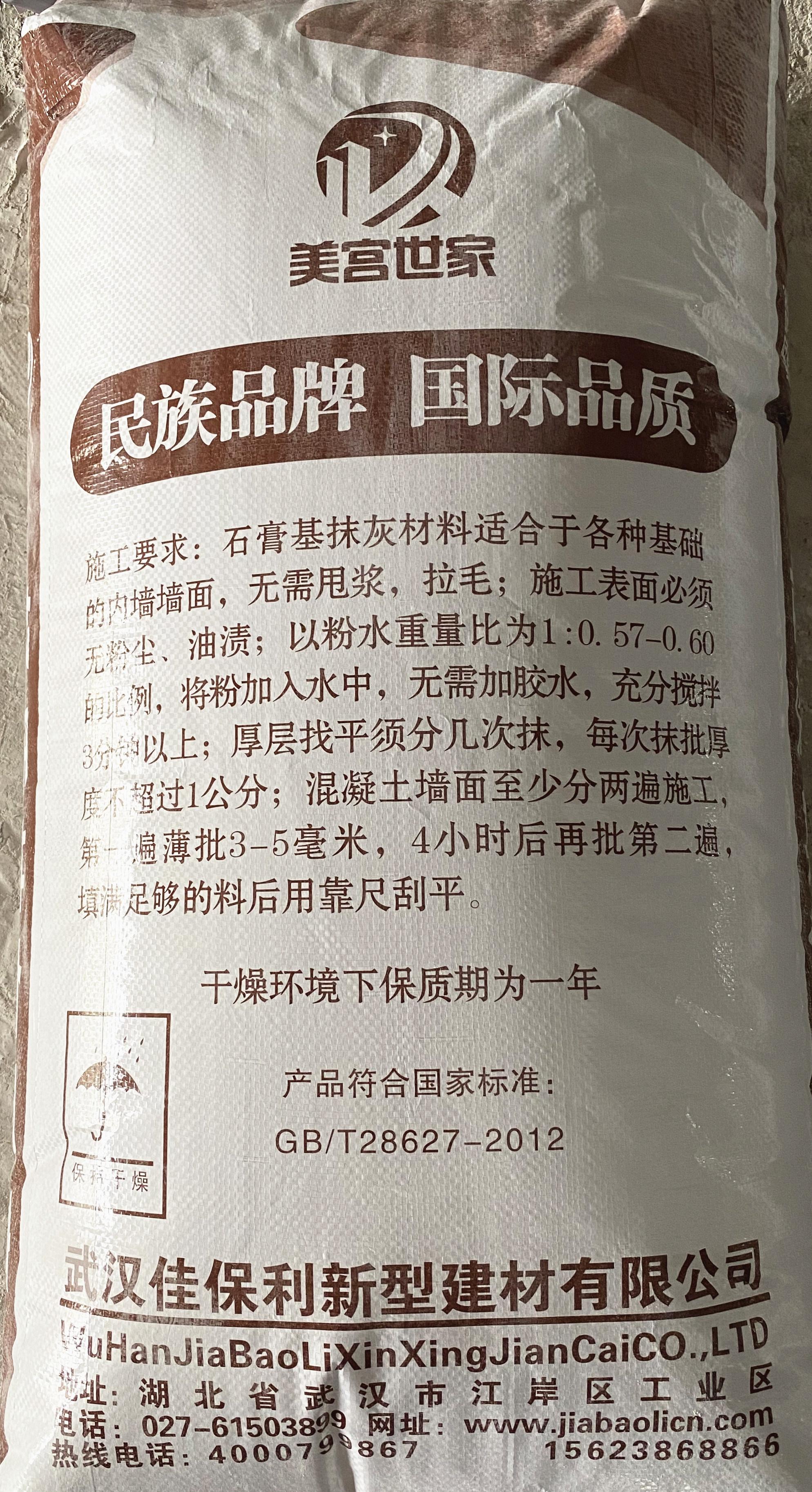 武汉抹灰石膏抹灰如何做护角?