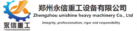 Zhengzhou unishineheavymachineryCo., Ltd