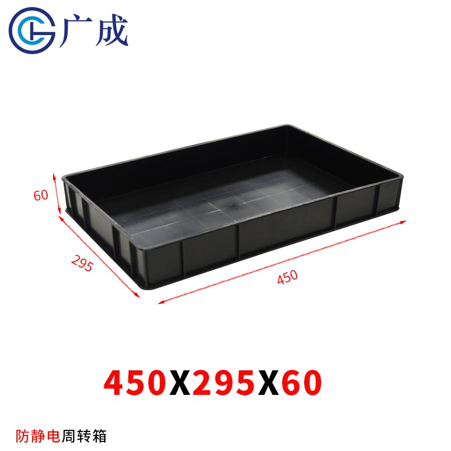 450*300*60防静电周转箱