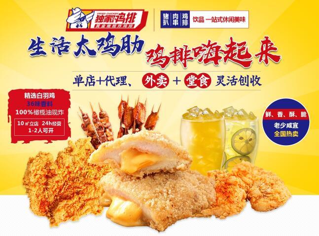 这家炸鸡小吃店打破传统撩动更多食客的味蕾!