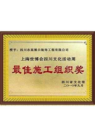 上海世博會最佳施工組織獎