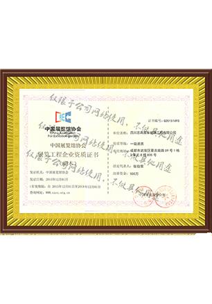 中國展覽館協會工程一級資質