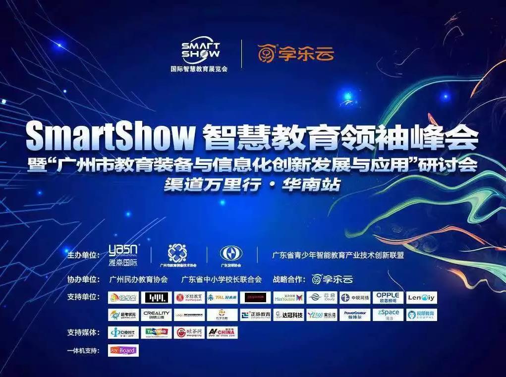 云合广州行-SmartShow智慧教育领袖峰会