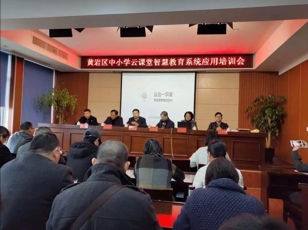 """黄岩区中小学""""云课堂智慧教育系统""""应用培训会"""