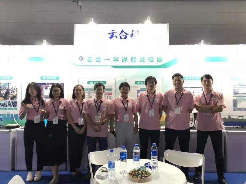 云合智慧课堂火爆山西省首届基教信息化应用成果展
