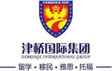 津桥留学机构