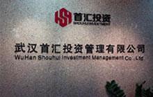 武汉首汇投资