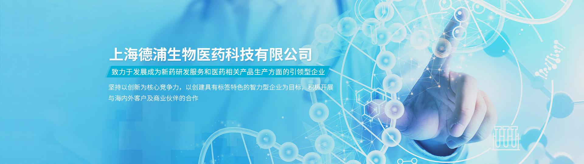 上海德浦生物醫藥科技有限公司