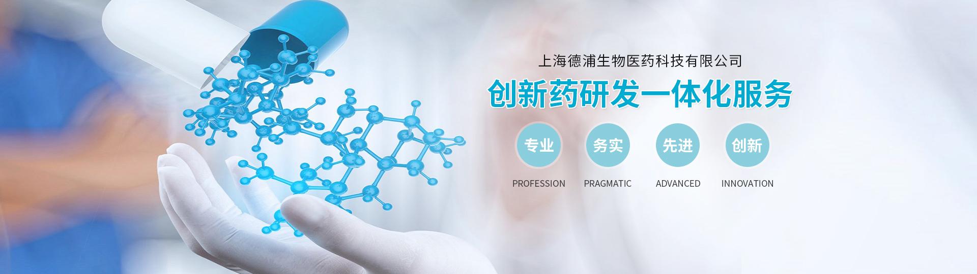 創新藥研發一體化服務