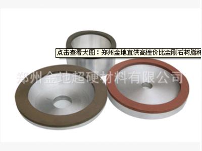金刚石树脂杯型砂轮
